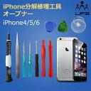 iPhone4 iPhone5 iPhone6用 分解修理工...