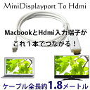mini displayport to HDMI 変換ケーブル アップル 変換アダプタ (Apple Macbook/windows 対応) mini displayport (thunderbolt port) hdmi Mini DisplayPort to HDMI Adapter 送料無料