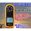 携帯用ミニデジタル液晶風速計 風&温度同時計測 ゴルフ サーフィン デジタル風速計