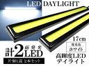 全面発光 LED デイライト バーライト パネルライト イルミ 薄さ4ミリ 12W 完全防水 強力 ムラ無