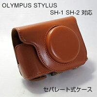 OLYMPUSオリンパスSTYLUSSH-1SH-2対応セパレート式ケースカメラケースデジカメケース(ブラウン)(ダークブラウン)(ブラック)