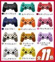 PS3 コントローラー ワイヤレス Playstation3 互換 プレステ コントローラー 選べる11色 互換