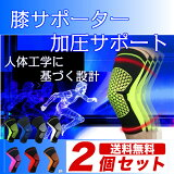 膝サポーター 2個セット サポーター 膝 大きいサイズ ランニング ウォーキング スポーツ 運動 軽量 加圧 ひざ