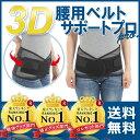 腰用 コルセット 通気性抜群! 3DサポートベルトPRO 腰サポーター 骨盤ベルト 腰用 ベルト 腰
