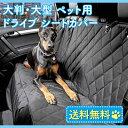 大判・大型 ペット用ドライブシート カーシート シートカバー 取り付け簡単 汚れに強い防水シート 雨 ...