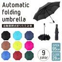 自動開閉折りたたみ傘 (収納袋付き) 男女兼用 日傘 雨傘 ...
