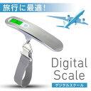 携帯式デジタル スケール 旅行用【忘れ物防止リ...