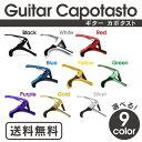 カポタスト フォークギター・エレキギター・アコースティックギター用 実用重視 ベーシック&シンプル