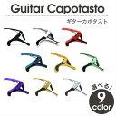 カポタスト フォークギター・エレキギター・アコースティックギター用 実用重視 ベー