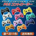 【送料無料】PS3 コントローラー ワイヤレス Playstation3 互換 プレステ コントローラー 選べる11色 プレイステーション DUALSHOCK3 デュアルショック対応!振動機能を搭載!互換品