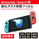 Nintendo Switch 保護フィルム 任天堂 Swi...