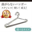 軽い!曲がらない ステンレスハンガー 30本セット 【送料無...