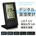 デジタル温湿度計 室外 室内温度計 温度計 湿度計 時計 ア...