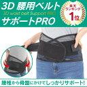 腰痛ベルト【楽天ランキング1位獲得!】3DサポートベルトPR...