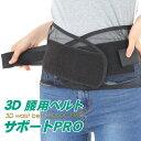 「楽天総合1位」 腰痛ベルト 3DサポートベルトPRO 腰用 コルセット 通気性抜群! 腰サポーター...