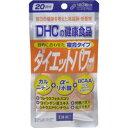 ◆DHC ダイエットパワー 20日分◆《カルニチン α-リポ酸 BCAA コレウスフォルスコリ 白いんげん サプリメント》【RCP】
