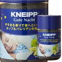 クナイプ KNEIPP グーテナハト バスソルト ホップ&バレリアン 850g