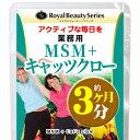 サプリメント ダイエット 美容 健康維持◆業務用 MSM+キャッツクロー 270粒◆(約3ヶ月分)[メール便対応商品]