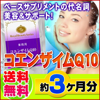 Anti-aging supplements kitosanroshon supplement coq10 ◆ for Coenzyme Q10 180 grain ◆ (approximately 3 months) [t]