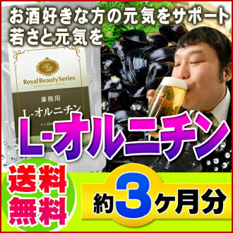◆ for l-ornithine 270 grain ◆ (around 3 months min) health drink beauty オルニチンサプリ supplements * cancellation or change, return exchange non-* teen pulling separate shipping fs3gm10P10Nov13