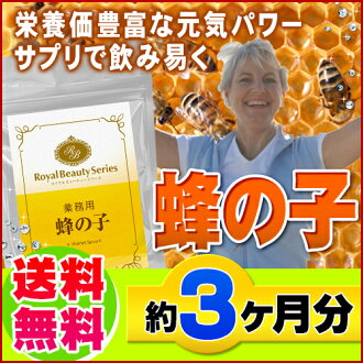 ◆ commercial bee child 90 grain ◆ (around 3 months min) はちのこ supplement supplement Royal Jelly * cancel, change, return exchange non-* teen pulling separate shipping fs3gm10P10Nov13