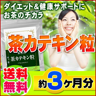 ◆ commercial tea catechin grain 270 grain ◆ (around 3 months min) health supplements deodorant beauty supplements * cancellation, change, and return Exchange cannot * Bill pulled extra shipping