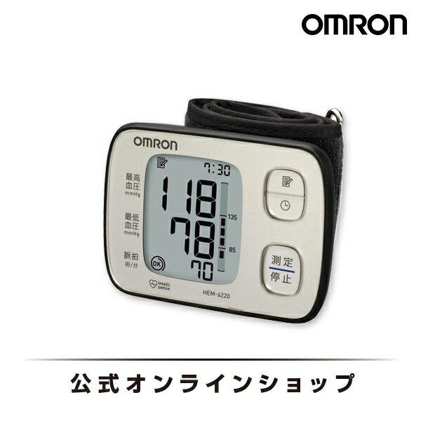 オムロン 公式 デジタル自動 血圧計 HEM-6220 期間限定 送料無料 正確