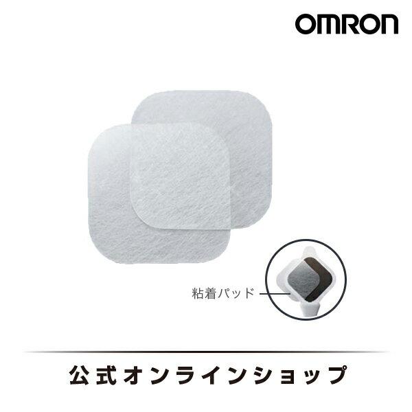 オムロン 公式 温熱低周波治療器用粘着パッド HV-PAD-3(4組8枚入)