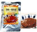 【5000円以上で送料無料!!】非常食 美味しい防災食 ハンバーグ煮込み 単品(100g)