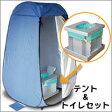 【送料無料!!】防災用品 ワンタッチルームテント&インスタントトイレセット NBBOR-BL-SET