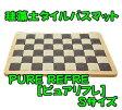 【送料無料!!】 珪藻土タイルバスマット PURE REFRE[ピュアリフレ] Sサイズ