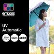 在庫処分!!【送料無料!!】mabu[マブワールド] emboss[エンボス]UVオートマチック MBU-EAO(日傘・雨傘・雨天・レイングッズ・パラソル・梅雨)