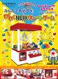【送料無料!!】E-BALANCE[イーバランス] ROOMMATE わくわくNEWクレーンゲーム EB-RM5300A(玩具・ルームメイト・おもちゃ・ゲームセンター・プレゼント・お祝い・ギフト)