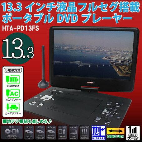 *【送料無料(一部地域除く)!!】ROOMMATE 13.3インチ液晶フルセグ塔載ポータブルDVDプレーヤー HTA-PD13FS(電化製品・AV機器・カメラ・HDD・DVD・ブルーレイ・ポータブルプレイヤー)