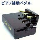 ピアノ補助ペダル 黒 子供の高さ調節用 ピアノ 補助ペダル 無段階ネジ式(ピアノ補助ペダル 黒)