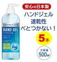 【期間限定SALE】【5個セット送料無料!】ハンドジェル 5...