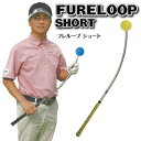 リンクス フレループ FURELOOP ショート スイング練習器 ゴルフ スイング 練習 練習器具 練習機 矯正 素振り おすすめ