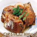 ● 棒だらの煮物 300グラム|惣菜 和風惣菜 おかず 煮物 珍味 おつまみ 北海道産 鱈 たら タラ ぼうだら 棒ダラ 無添加 ビタミンB12 お土産 おせち【キャッシュレス 5% 還元】