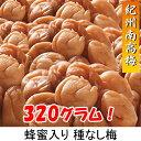 【スーパーセール 特価 ポイント5倍 送料無料】● 蜂蜜入り種ぬき梅 320グラム  (梅