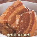 ● 角煮屋 豚の角煮 180グラム  (惣菜 おかず おつま...