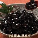 ● 丹波産 黒豆煮 200グラム (煮豆 惣菜 おかず おつまみ 単品 通販 煮物 兵庫県 珍味 お土産 おせち)