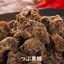 ● つぶ黒糖 270グラム|お菓子 調味料 砂糖 黒砂糖 サトウキビ 沖縄