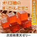 ポイント2倍 【訳あり 商品】● 次郎柿寒天ゼリー 120グ...
