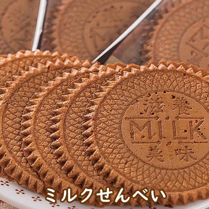 ● ミルクせんべい 2枚包×10  ( お菓子 スイーツ せんべい ミルク おやつ お茶請け ティータイム 素朴な味 レトロ)