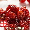 P2 雪塩トマト 160グラム 2袋組(