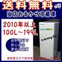 ★送料無料★当店おまかせ激安冷凍冷蔵庫 100L〜199L ...