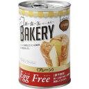 【特典付♪】新・食・缶ベーカリー缶入りソフトパン5年保存 エ...