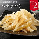北海道産 つまみ鱈 250g×2袋