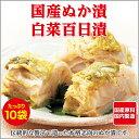 送料無料 国産 ぬか漬け 白菜 百日漬け 200g×10袋