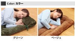 あったかマイクロファイバーごろ寝長座布団2色組